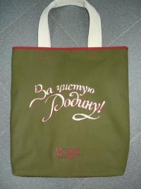 эко-сумка для шопинга За Чистую Родину от  известного дизайнера Алены Ахмадуллиной
